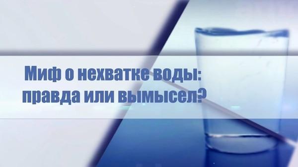 Миф о нехватке воды: правда или вымысел? Каковы подземные водные ресурсы?
