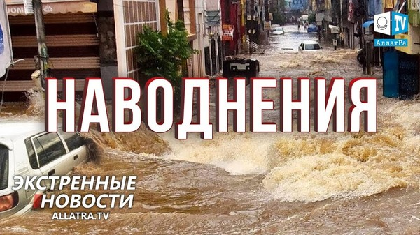 Аномальная погода в мире | Январь 2021. Лютые морозы в Якутии. Наводнения в Африке, Индии, Бразилии
