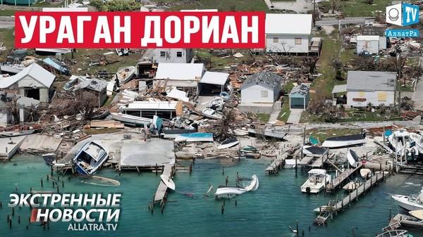 Аномальное поведение урагана ДОРИАН. Багамы: часть острова ЗАТОПЛЕНА. Прогнозы уже не работают?