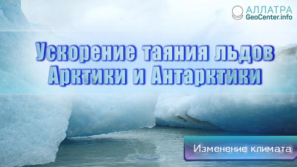Ускорение таяния льдов Арктики и Антарктики. Изменение климата