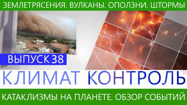 Землетрясения, наводнения, вулканы, штормы. Климатический обзор недели. Выпуск 38