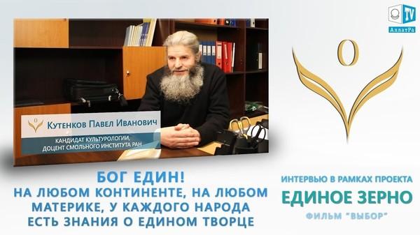 Бог един! У каждого народа есть знания о едином Творце. Кутенков Павел Иванович. ЕДИНОЕ ЗЕРНО
