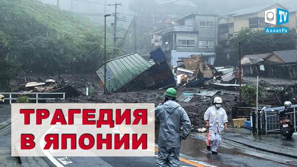 БОЛЕЕ 1 000 000 пострадавших в Китае. Разрушительный оползень в Японии. Климатический кризис в мире