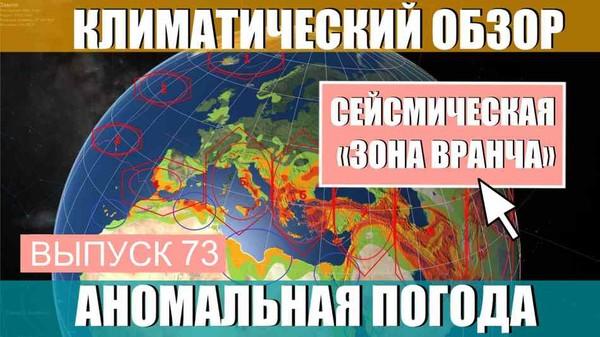 Сейсмическая «зона Вранча». Аномальная погода. Климатические изменения. Выпуск 73