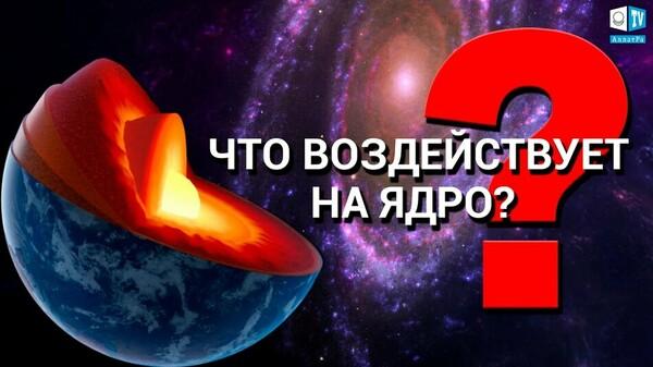 ЧТО провоцирует КЛИМАТИЧЕСКИЕ катастрофы и влияет на ядро Земли?