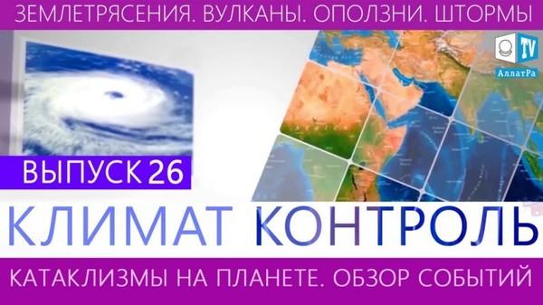 Землетрясения, наводнения, вулканы, штормы. Климатический обзор недели. Выпуск 26
