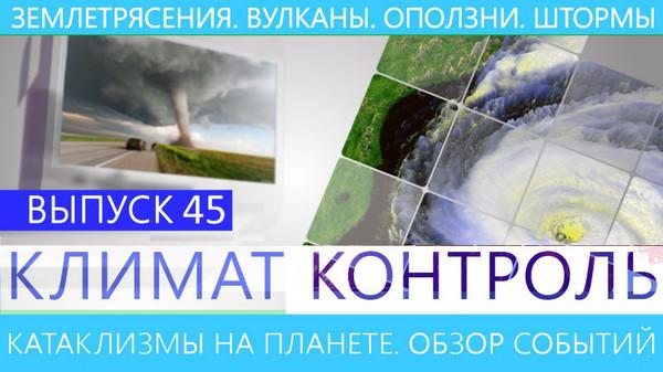 Землетрясения, наводнения, вулканы, штормы. Климатический обзор недели. Выпуск 45