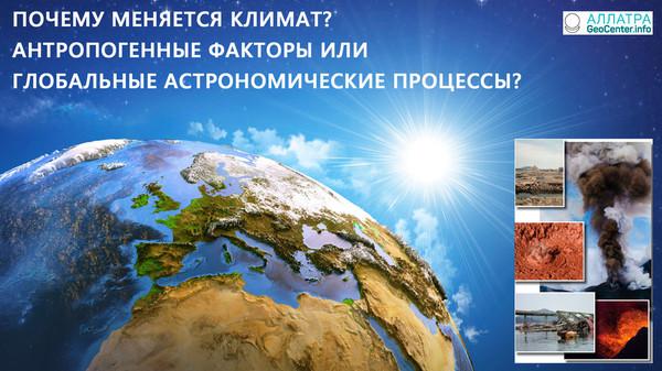 Почему меняется климат? Антропогенные факторы или глобальные астрономические процессы?