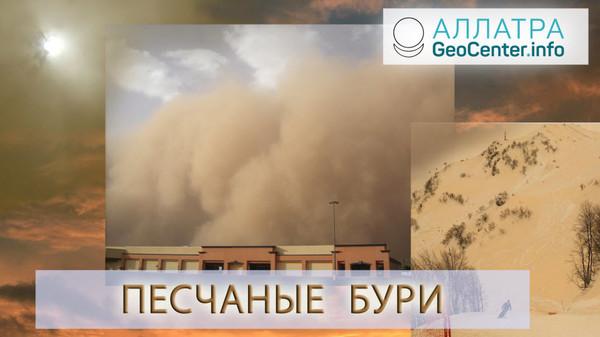 Песчаная буря из Сахары принесла цветные осадки в Европу. Климатические изменения 103