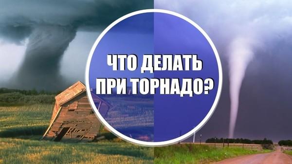 Что делать при торнадо? Из программы Аномальная погода, Климат Контроль 49