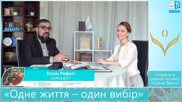 Егсан Рефагі, журналіст з Ірану: Одне життя - один вибір. Інтерв'ю для проекту «ЄДИНЕ ЗЕРНО»