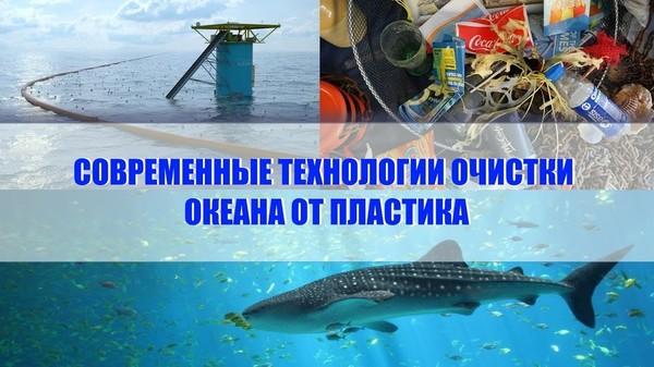 Современные технологии очистки океана от пластика. Научные разработки.