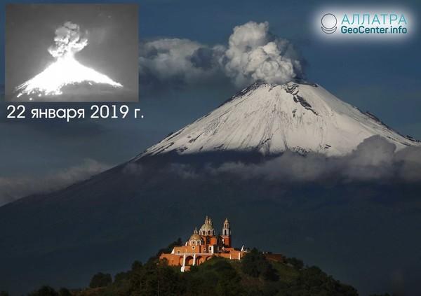 Горящее облако вырвалось из вулкана Попокатепетль, 22 января 2019