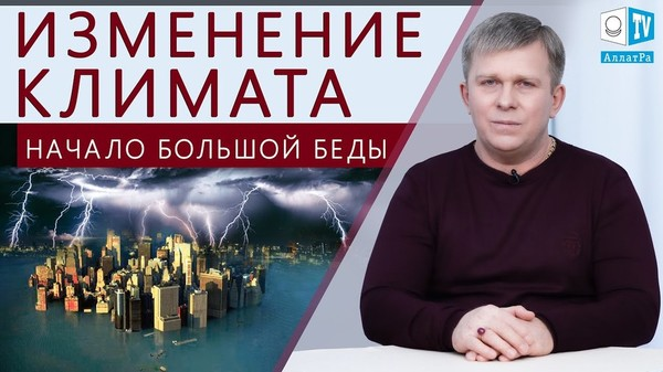 Climate Change. The Beginning of a Big Disaster (English Subtitles)