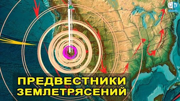 Это происходит перед Землетрясением.
