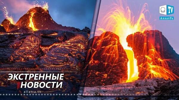 Катаклизмы усиливаются. Пробуждение древнего вулкана в Исландии. Сильнейшее наводнение в Австралии