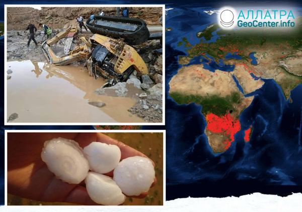 Катаклизмы в Африке, сентябрь 2019