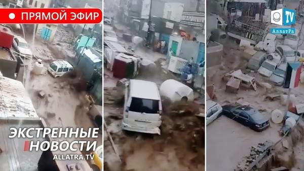 КАТАСТРОФИЧЕСКИЕ наводнения → Йемен, Испания, Бразилия и США. Снегопады → Болгария, Италия и Россия