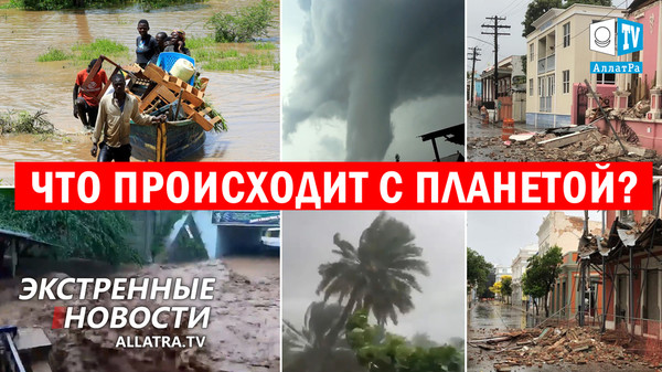 Климат меняется! Жара в Сибири. Наводнения в пустыне. Землетрясения в Греции. Шторм в Индонезии