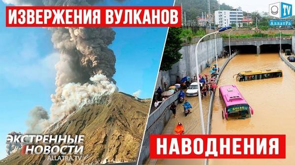 МИЛЛИОНЫ людей ЭВАКУИРОВАЛИ: Китай и Япония. Ураганы: США и Италия. Что происходит с ГОЛЬФСТРИМОМ?