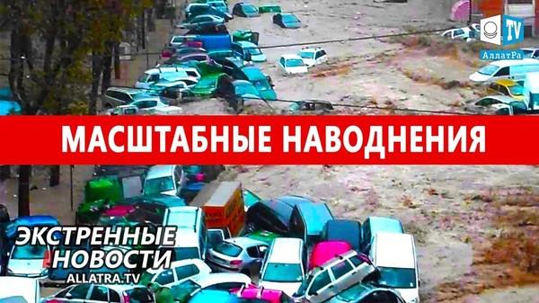 Наводнения в Италии, Хорватии. Снежная блокада в России. Снег в Австралии. Тропический циклон 2020
