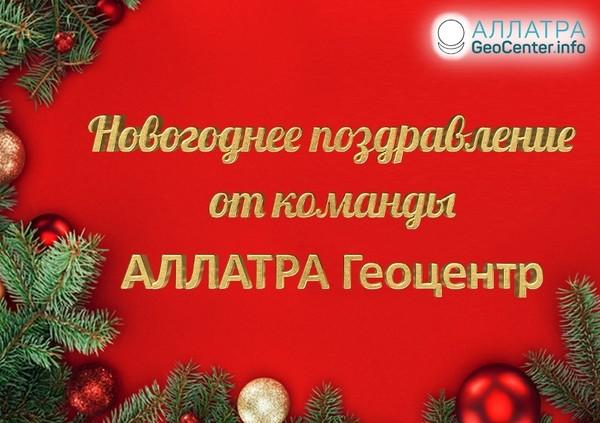 Новогоднее поздравление от команды АЛЛАТРА ГЕОЦЕНТР 2021