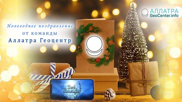 Новогоднее поздравление от команды АЛЛАТРА ГЕОЦЕНТР
