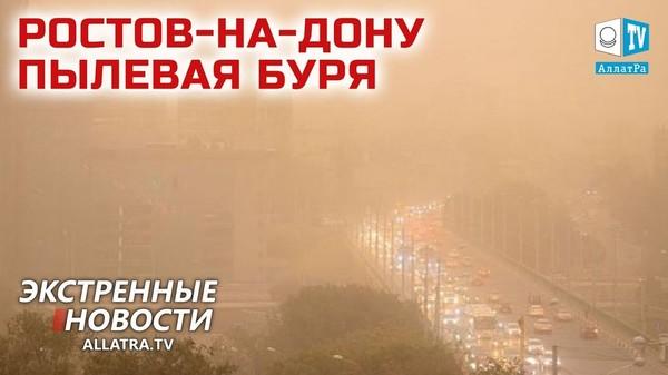 Пожары в Аргентине. Снег в сентябре в Европе. Проливные дожди в Азии. Пыльная буря в Ростове-на-Дону