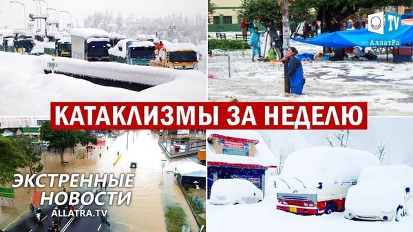 Самые низкие температуры → Корсика, Индия. Сильные снегопады → Япония. Эвакуация людей → Малайзия