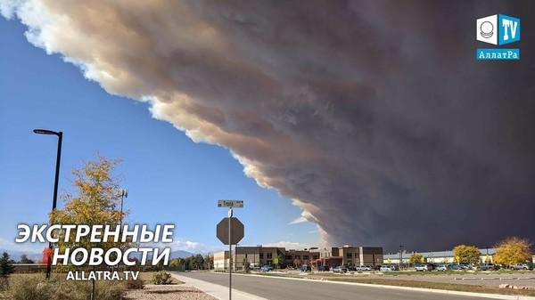 Шторм Нангка в Китае. Наводнение в Индии. Природные пожары в американском штате Колорадо. Торнадо в Украине 2020