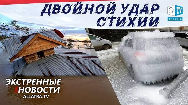 Синхронизация катаклизмов! Ураган Йота. Ледяной шторм во Владивостоке. Наводнение в Судане и Италии