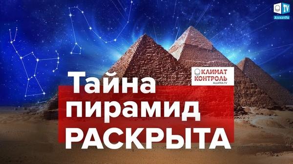 Тайна пирамид РАСКРЫТА