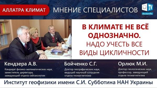 В климате не всё однозначно. Интервью с учёными Института геофизики им. С. И. Субботина НАН Украины