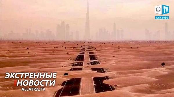 Влияет ли пыль в атмосфере на климат? Мощная пылевая буря в ОАЭ. Губительная засуха → Чехия, Мексика
