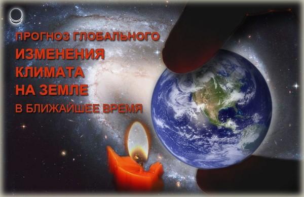ВНИМАНИЕ!!! ВАЖНО!!! Глобальные изменения климата надвигающиеся на весь мир!