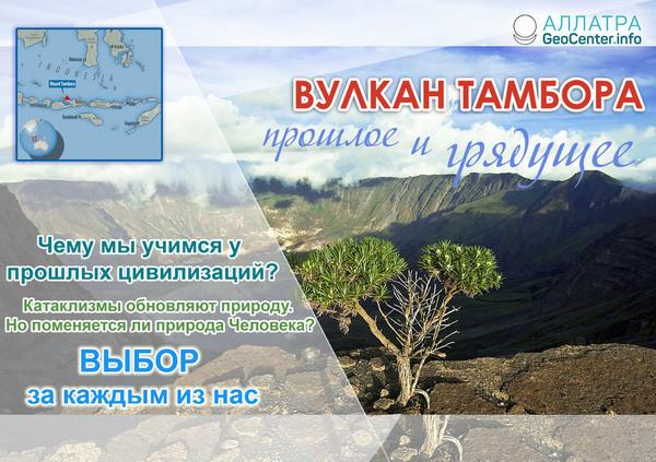 Вулкан Тамбора. Прошлое и грядущее