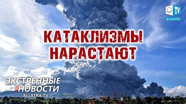 Землетрясения, масштабные наводнения в мире. Извержение вулкана Синабунг. Ураган Исайяс. Торнадо в Китае и США. Природные пожары в Португалии.
