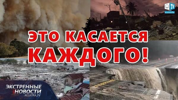 Земля на грани катастрофы. Есть ли выход? Аномалии по всему миру: Европа, Израиль, Ливан, Египет