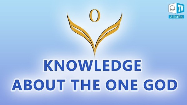 Knowledge about the One God. From the video The Universal Grain. The Choice on ALLATRA TV